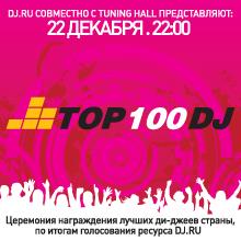 """Официальный пресс-релиз церемонии """"Top 100 DJ 2007"""""""