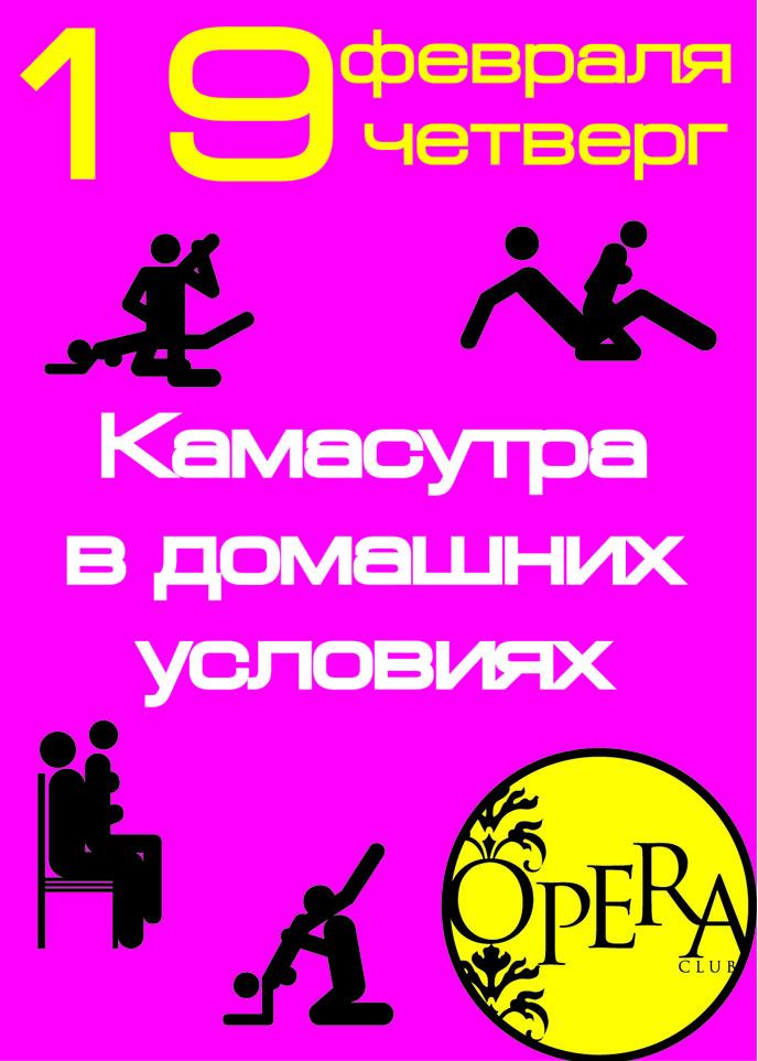 domashnyaya-kamasutra-po-russki
