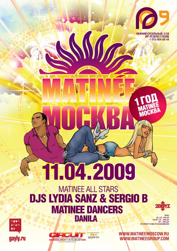 11 апреля 2009 года в клубе АРМА17 на пятой, в некотором смысле юбилейной &