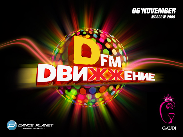 Радио DFM  слушать онлайн