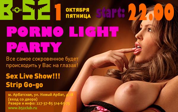 Онлайн ночные вечеринки в стиле порно черный сиска