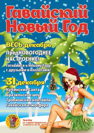 Вечеринка гавайский новый год