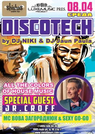Авторская вечеринка discotech