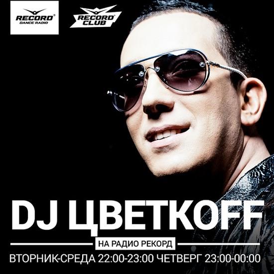 Jam Соликамск - Дискотека 90х и DJ Цветкоff