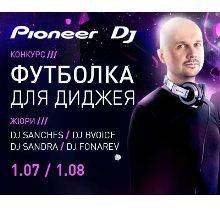 Конкурс принтов на футболки от Pioneer DJ