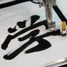 Роботы-каллиграфы