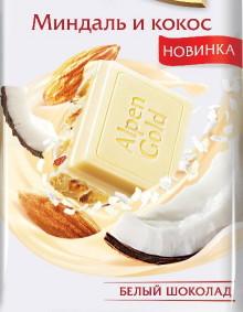 Alpen Gold запустили в продажу новый вид шоколада
