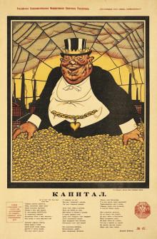 В Москве открылась выставка советских плакатов