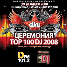 """Официальная церемония """"TOP 100 DJ 2008"""""""