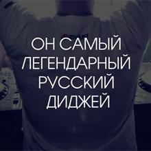 Владимир Фонарёв. Самый легендарный русский диджей