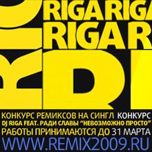 Конкурс ремиксов от DJ Riga и группы Ради Славы