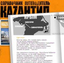 ZBUS.RU продает последние билеты на Казантип.
