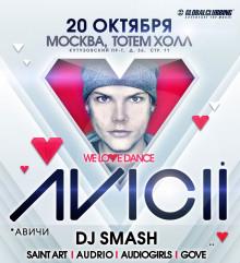 Avicii впервые приезжает в Москву