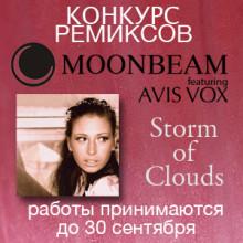 "Moonbeam объявляют конкурс ремиксов на сингл ""Storm of Clouds"""