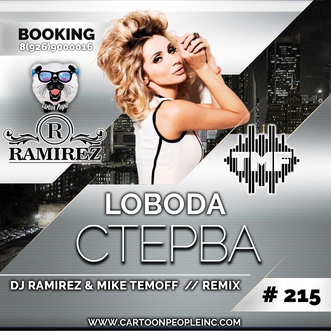 LOBODA СТЕРВА DJ RAMIREZ MIKE TEMOFF RADIO СКАЧАТЬ БЕСПЛАТНО