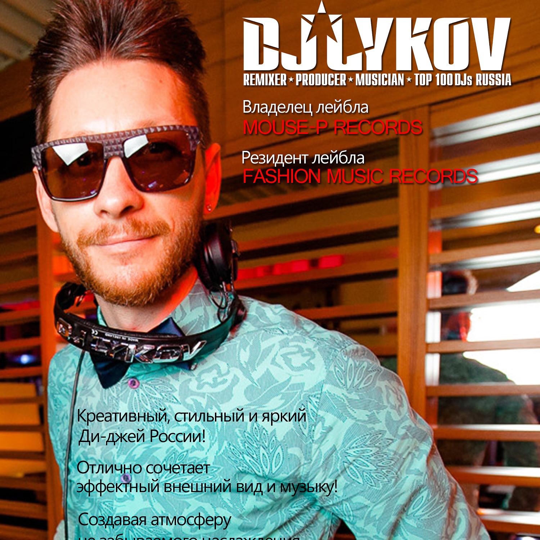 DJ LYKOV (Official Podcast)